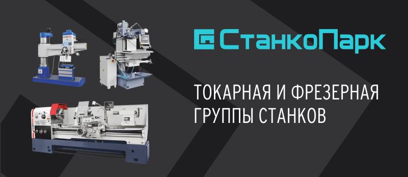 Токарные и фрезерные станки в Минске